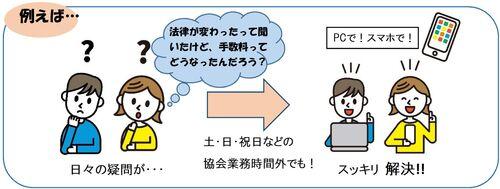 会員への通知.jpg