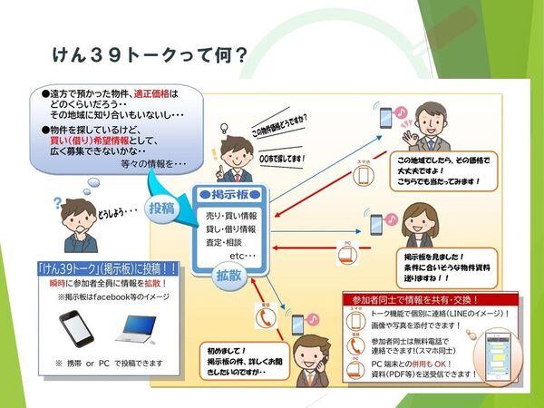 けん39トーク(メール用チラシ).jpg