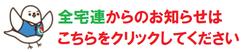 バナー(全宅連からのお知らせ).png