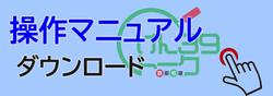 操作マニュアルダウンロード.png